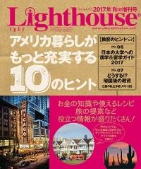 ライトハウス増刊号