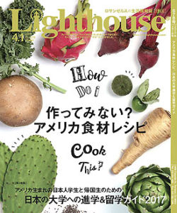 Lighthouse誌表紙