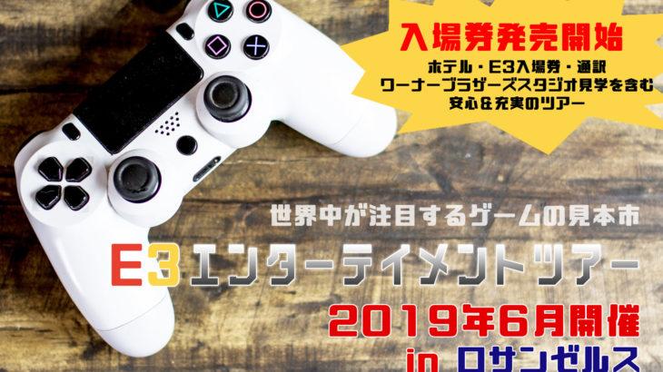 世界中が注目するゲームの見本市 E3エンターテイメントツアー!2019年6月開催☆