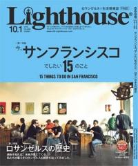 ライトハウス-サンフランシスコ特集