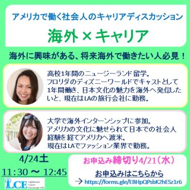 ゲスト決定! オンラインイベント『アメリカで働く社会人のキャリアディスカッション』開催!