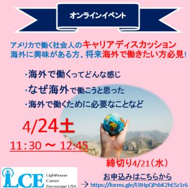 無料 オンラインイベント『アメリカで働く社会人のキャリアディスカッション』開催!