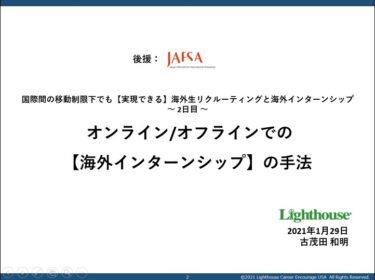 JAFSA後援「国際間の移動制限下でも【実現できる】海外生リクルーティングと海外インターンシップ」セミナーを開催しました。